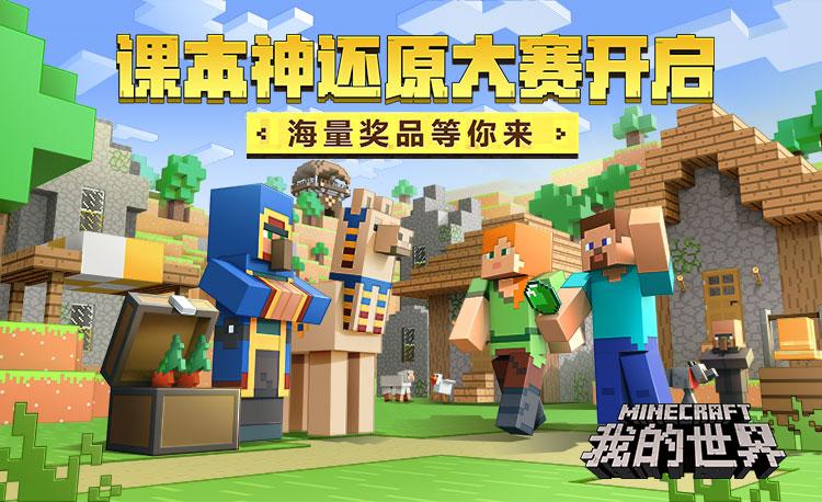 Minecraft China Edition Apk